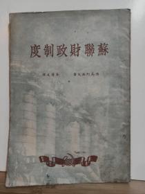 苏联财政制度· 全一册 竖版右翻繁体 1949年12月 天下图书公司 北京四版