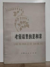 老俗话里的是和非 全一册 1979年3月 天津人民出版社  一版四印 100000册