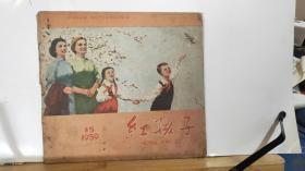 红孩子 1959年第15期  全一册  图文本   1959年11月 11日 红孩子杂志社 编辑  出版  主要内容:封面 :友谊花盛开(新华社供稿)、封底:写下我们的友谊(雪岩)、连环画:偶然的会见(根据张景洋原著 编写) 。