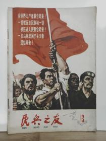 民兵之友   1963年第13期  全一册  插图本 内容:封面  全世界无产者联合起来(何孔德 作)封底  高唱战歌 胜利前进( 董辰生 作)、关于国际共产主义运动总路线的建议、