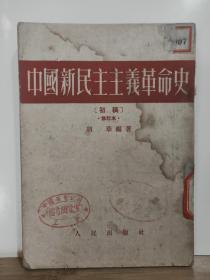 中国新民主主义革命史 (初稿)修订本  全一册  竖版右翻繁体 1952年4月  人民出版社  北京修订十版  362000册