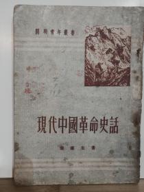 现代中国革命史话 开明青年丛书 全一册 竖版右翻繁体 1952年9月 开明书店 初版 75000册