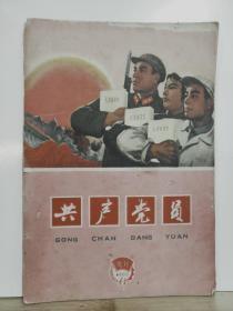 共产党员  1965年 增刊号 全一册  学习毛主席著作 专辑 插图本 中国辽宁省委共产党员杂志社 出版 内容:封面  干一辈子革命 读一辈子毛主席的书(周端庄 作)、封底  歌曲 大海航行靠舵手 。