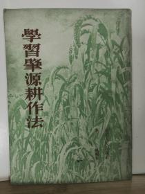 学习肇源耕作法 全一册 竖版右翻繁体 1953年4月 东北人民出版社 一版一印 20000册