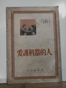 爱护机器的人  全一册  1955年8月   工人出版社 一版一印 6500册