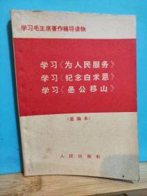 学习毛主席著作辅导材料 学习《为人民服务》 学习《纪念白求恩》 学习《愚公移山》(重编本) 全一册  1967年年4月   人民出版社 一版福建一印