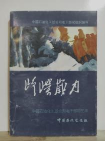 峥嵘岁月 中国石油化工总公司老干部回忆录  全一册  插图本  1992年6月 中国石油出版社 一版一印 6000册