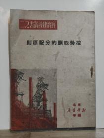 按劳取酬的分配原则 经济建设丛书之二  全一册  竖版右翻繁体 1949年10月 东北新华书店 初版  沈阳印 10000册