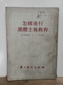 怎样进行集体主义教育  全一册  竖版右翻繁体 1954年5月  五十年代出版社  北京初版  5000册