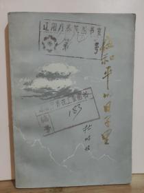 在和平的日子里· 全一册 1978年12月 陕西人民出版社 一版一印 182000册