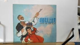 唱着歌儿上北京 全一册  彩色连环画   1978年1月   少年儿童出版社  一版 二 印