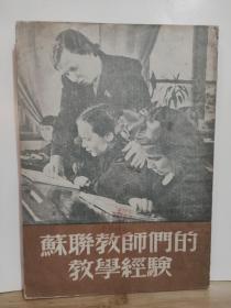 苏联教师们的教学经验 全一册 竖版右翻繁体 1950年9月 东北教育社 初版 15000册