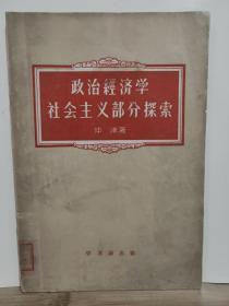 政治经济学社会主义部分探索 全一册  1958年4月 学习杂志社 一版一印 14600册