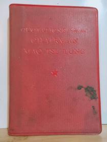 毛主席语录  英文版 全一册 ·红塑皮  1967年1月 外文出版社  1966年 袖珍本第一版  1967年1月 重印 (毛像1、林题1)