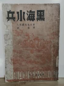 *黑海水兵 ·全一册·竖版右翻繁体 1949年12月 华夏书店 初版 5000册