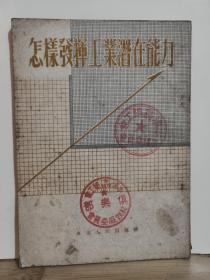 怎样发展工业的潜在能力  全一册   竖版右翻繁体  1952年1月 东北人民出版社  初版  10000册