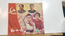 红小兵  1977年第13期  全一册  图文本   1977年7月 辽宁红小兵杂志社 编辑  出版 封面:做党的红孩子(水粉画 胡焕然 作)、封底:儿童画 我们爱戴华主席 等4幅。连环画  一个螺丝钉 大庆人的故事。