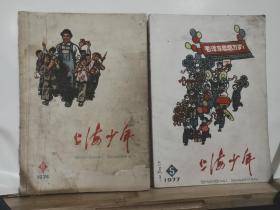 上海少年(文艺月刊)  1977年第5期 1974年第6期 · 全二册 合拍    插图本·  上海人民出版社 出版