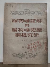 辩证唯物论与历史唯物论研究提纲  全一册 竖版右翻繁体 1949年11月  解放社 东北  初版 10000册