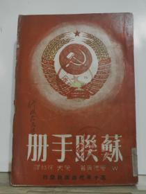 苏联手册 全一册 竖版右翻繁体 1950年10月  五十年代出版社  三版 仅印6000册