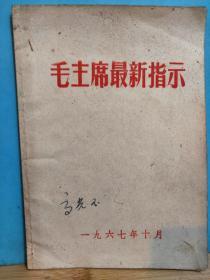 毛主席最新指示  全一册  1967年10月