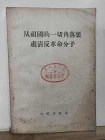 从祖国的一切角落里肃清反革命分子  全一册  1956年2月  人民出版社 一版 沈阳一印  3014册