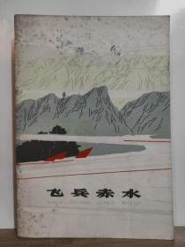 飞兵赤水(短篇小说集) 全一册  插图本  1977年3月 四川人民出版社 一版一印