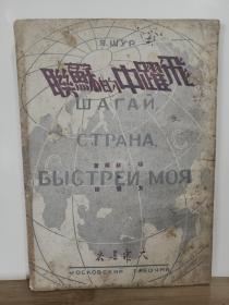 飞跃中的苏联  全 一册·  竖版右翻繁体 1949年11月 大众书店  初版