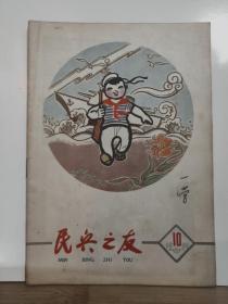 民兵之友   1963年第10期  全一册  插图本 内容:封面  我是一个兵   (鹿迅理 作)封底  站哨 木刻(袁慧民 作)、 毛主席论人民战争、