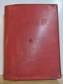 鲁迅言论  全一册 ·红塑皮  1967年10月 吉林省史学批判联络站  红塑皮 (鲁迅像1、手书7)
