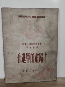 在进军的道路上 苏联文艺丛书  全一册 竖版右翻繁体 1952年7月 文光书局 初版 仅印2000册