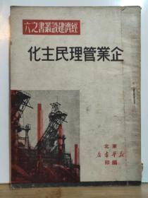 企业管理民主化 经济建设丛书之六 · 全一册 竖版右翻繁体 1949年12月 东北新华书店 出版 10000册