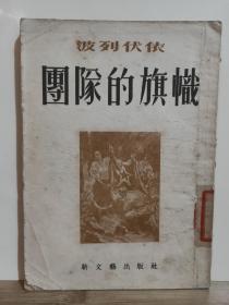 团队的旗帜 全一册 竖版右翻繁体 1953年4月 新文艺出版社 五版一印 54000册