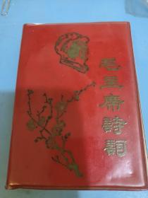 毛主席诗词(注解) 全一册 1968年3月 北国风光《毛主席诗词》学习小组  (彩像12,黑白23,江像1,手书12,林题3,林像1,地图2)本钢石灰石矿革命委员会 翻印