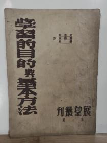 学习的目的与基本方法  展望丛刊 第一辑 创刊号 全一册 竖版右翻繁体 1950年7月 展望丛刊   出版