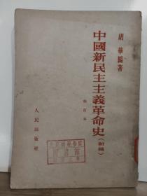 中国新民主主义革命史·修订本 全一册 竖版右翻繁体 1953年1月 北京修订11版14印  632000册