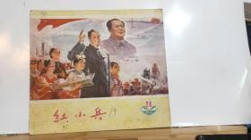 红小兵  1977年第24期  全一册  图文本   1977年12月 辽宁红小兵杂志社 编辑  出版 封面:高举毛主席的旗帜紧跟华主席把教育革命进行到底(于振立 作)连环画:中生代漫游记。