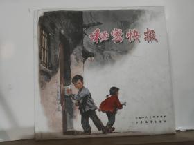 秘密快报  全一册 彩色连环画 硬精装   2007年8月  上海人民美术出版社  少年儿童出版社 一版一印