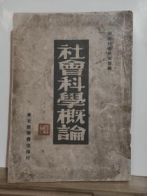 社会科学概论 全一册 1949年9月 东北新华书店  七版 65000册 红色收藏