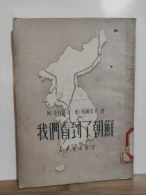 我们看到了朝鲜  全一册   竖版右翻繁体  1950年7月  新华书店  初版 15000册