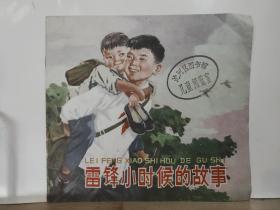 雷锋小时候的故事  全一册  彩色连环画  1982年8月  中国少年儿童出版社   二版七印