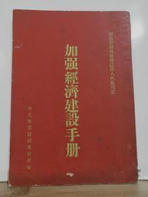 加强经济建设手册--赠给回乡转业建设军人代表同志 全一册 竖版右翻繁体 1952年 东北转业建设委员会 赠 珍稀少见。