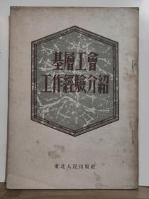 基层工会工作经验介绍  全一册 竖版右翻繁体 1952年6月 东北人民出版社 初版 10000册