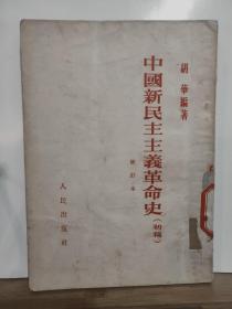 中国新民主主义革命史·初稿·修订本· 全一册 竖版右翻繁体 1953年7月 人民出版社 11版12印 602000册