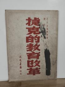 捷克的教育改革 全 一册·  竖版右翻繁体 1949年10月 文光书店  初版  仅印3000册
