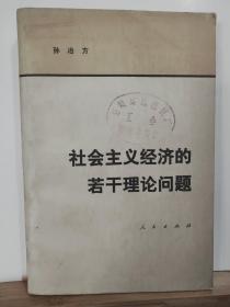 社会主义经济的若干理论问题 全一册 1979年5月 人民出版社 一版一印 160000 册