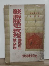 苏联历史教程 战后订正补充新版  百科全书版 全 一册·  竖版右翻繁体 1950年 光华书店  出版