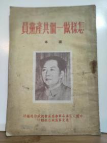 怎样做一个共产党员 课本  全一册 竖版右翻繁体 1951年10月 中国人民军事委员会总政治部 编印