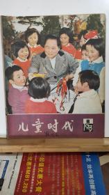 儿童时代  1979年第8期  全一册  图文本   1979年6月1日 中国福利会儿童时代社  出版  主要内容:封面 宋庆龄副委员长和孩子们在一起、连环画:孤胆英雄 岩龙、彩色连环画:金唇树的秘密、宋庆龄文章 孩子们,好啊。祝1979年六一儿童节。