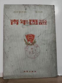 青年团证 全一册 彩色插图本 竖版右翻繁体 1953年6月 潮锋出版社 初版 ·仅印20000册